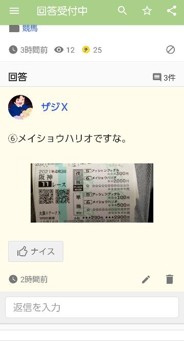 今日の阪神メイン太秦ステークスですが、複勝⑥(単勝8番人気)330円、複勝②(単勝7番人気)400円、さらに1着の⑪(単勝4番人気)310円と、単勝人気のわりに⑥メイショウハリオの複勝が売れまくってませんか?