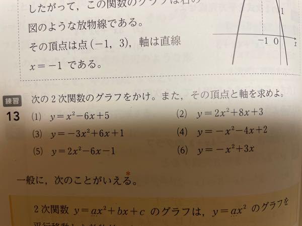 至急!この問題の解き方と途中式を教えてください!