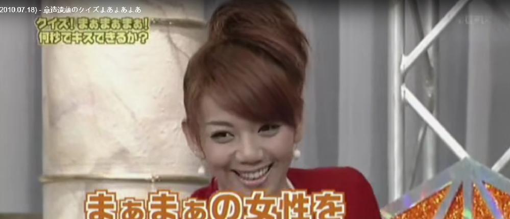 ガキの使い 2010.7.18 遠藤まあまあクイズで この女の子誰ですか グラビアですか?