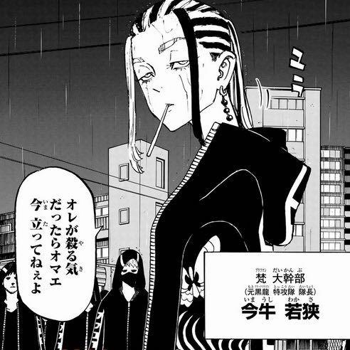 東京卍リベンジャーズのこのピアスに似てるピアス知ってたら教えてください