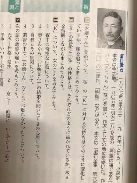 夏目漱石 の「こころ」の問題の大きい問1 問2 問3の答えを全て教えて欲しいです。!!