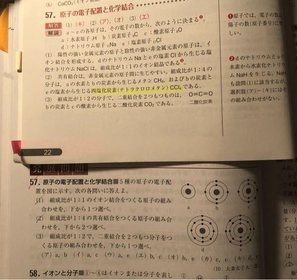 高校化学 57(1)についてです。 aのHとeのClが共有結合してできるHClが(1)に当てはまらないのはなぜですか? 教えてください(*_*)