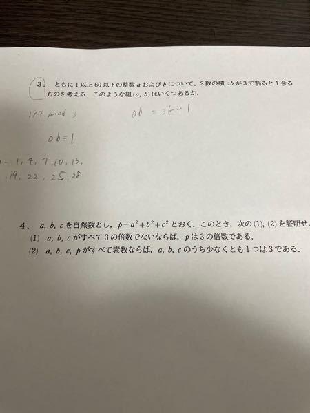 50枚 数学のこの問題(3)を教えてください