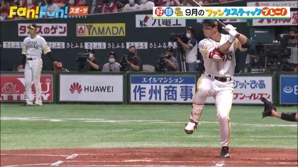 野球初心者なので ちょっとわからないのですが、 ソフトバンクホークスの 栗原選手は 一本足打法ですか?