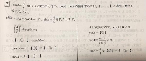 至急です、高一数学です。どなたかお願いします