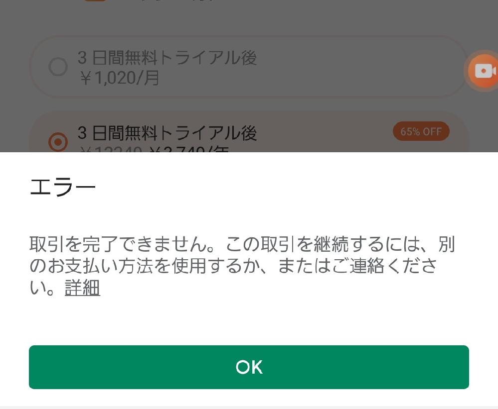 質問させてください。 Googleストアでクレジットカードでアプリの定期購入できないんです。 Googleストアからアプリダウンロードして アプリたち上げ定期購入のボタン押すとエラーになってしまう 取引を完了できませんでした。この取引を継続するには別の購入方法を選んでくださいまたはお問い合わせくださいとなって定期購入できないんです クレジットカード登録はちゃんと出来ています 何かちがう所あるの