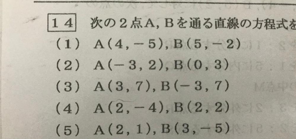 (4)の問題がどうしても、答えとあいません。(4)の問題の解き方を教えてください。 問題は次の2点A.Bを通る直線の方程式を求めよ です。