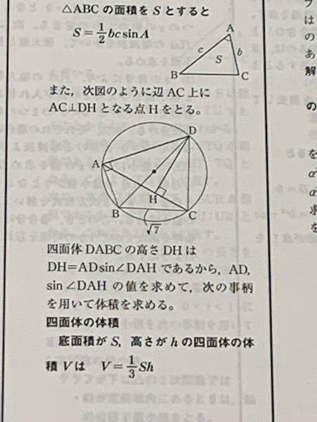 この写真の高さDH=ADsin DAHっていところをもっと詳しく説明してくださいおねがいします。 なんでこれでDHの値がわかるのかまったく理解できません。よろしくお願いします