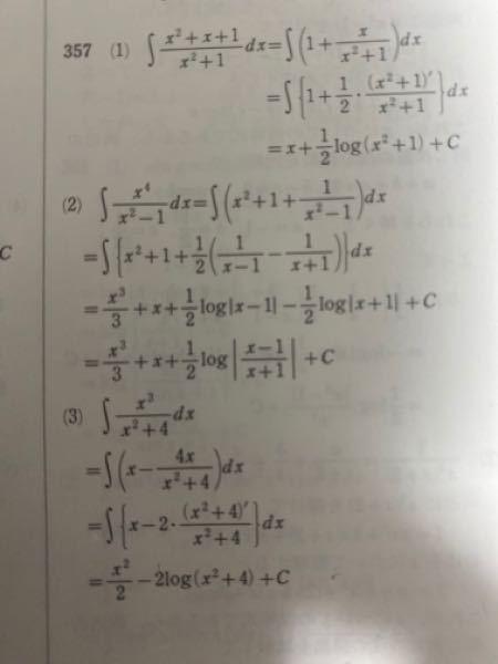 このlog [x-1/x+1]ってこれって上下逆でも、正解ですか?