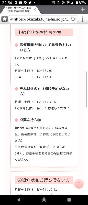 藤田医科大学(岡崎センター)について スクショの、必要な持ち物に記載されている、各種医療書ってどういったものなんですか? https://okazaki.fujita-hu.ac.jp/ou...