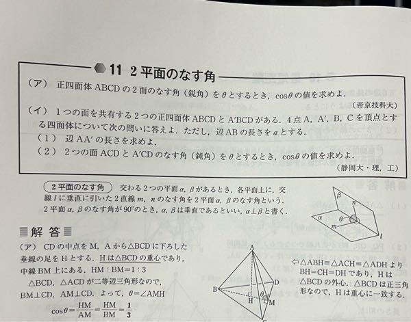 (ア)△BCDとACDはなぜ二等辺三角形なんですか? 正四面体だから正三角形じゃないんですか?