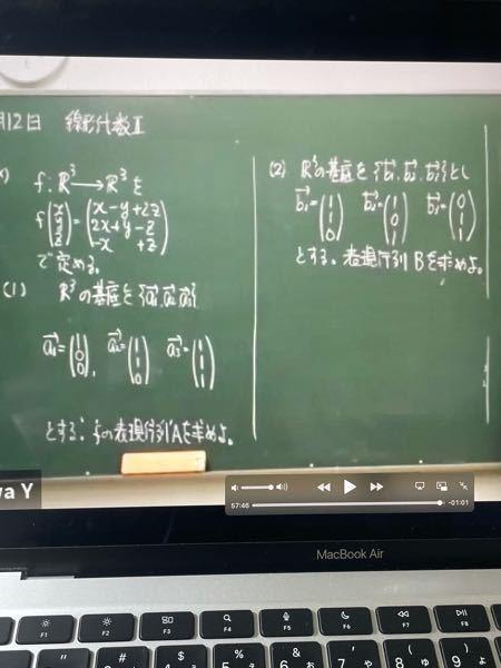 至急! この線形代数の問題を教えてください。 解き方から教えてください。