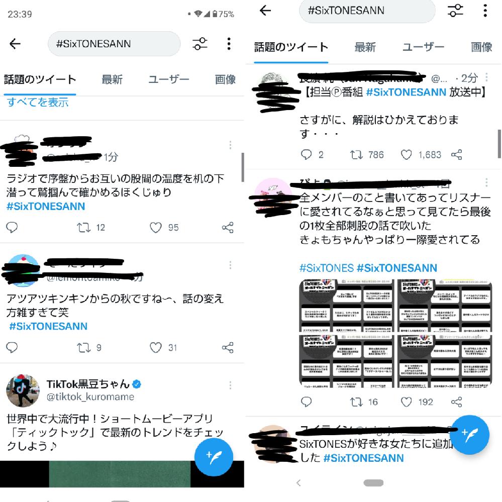Twitterについて 画像の右がメイン垢、左がサブ垢です。久しぶりにサブ垢を見てみるとサブだけツイートの表記?が違います。 表記の仕方を揃えるにはどうすれば良いのでしょうか。