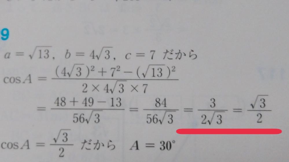 赤線が引いてある部分はどういう計算がされてるのでしょうか。ちなみに余弦定理です。 習った記憶はあるものの思い出せず教えていただけると嬉しいです!