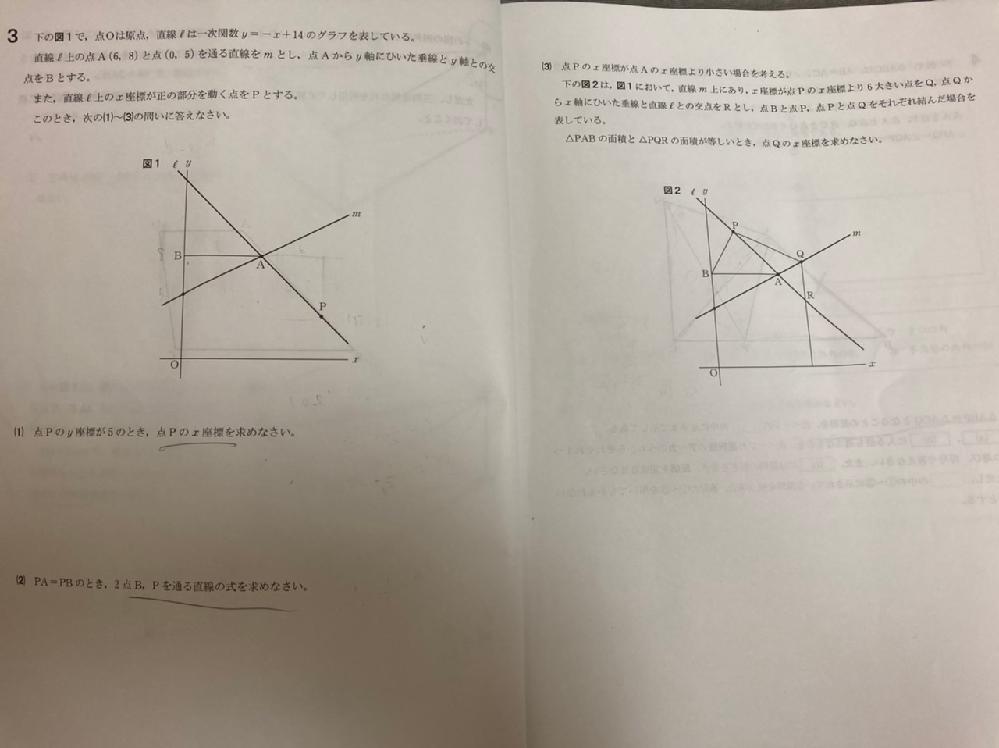 中学数学です。どなたかこの問題の(3)の解き方を詳しく教えて頂けないでしょうか?