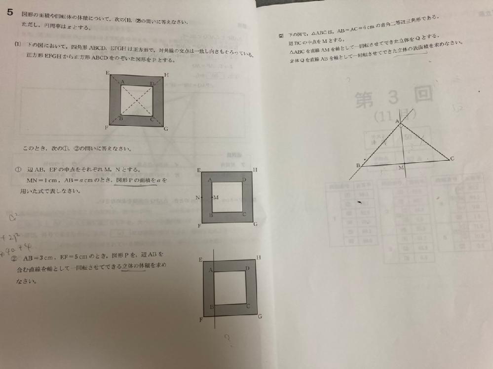 中学数学です。どなたかこの問題の(1)②の解き方を教えて頂けないでしょうか? 答えは56π㎤です。