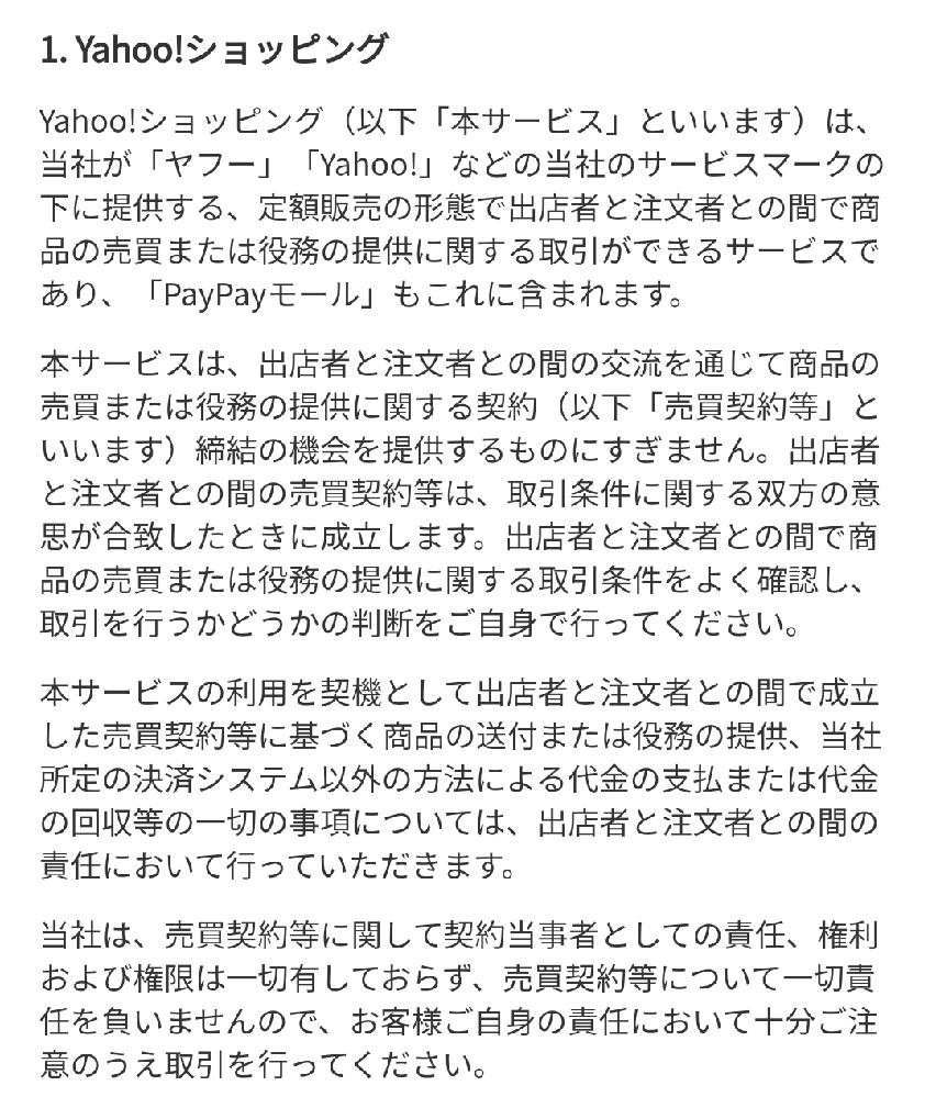 Yahoo!ショッピングガイドラインは 日本国法では合法な内容になっていますか?