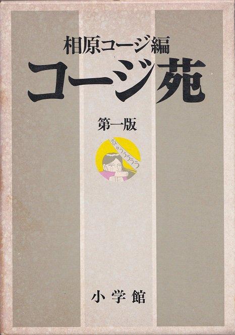 相原コージさんの「コージ苑」は面白いのですか?