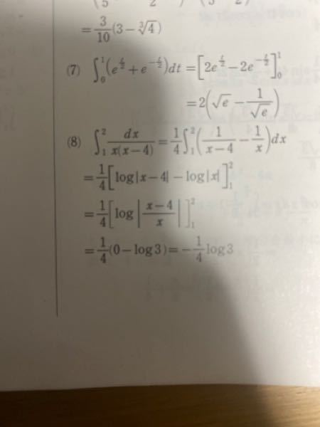 log(x-4)とlog(x)の書く順番が、なんでx-4の方を先に書く理由教えてください