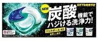 """P&Gの「アリエール バイオサイエンス ジェルボール 4D」 の商品に貼ってある「商品ラベル」も、「宣伝広告」も、 「炭酸機能」でいかにも「泡がブクブク・シュワシュワ」と発生して、洗濯物の汚れがキレイサッパリ落ちる、かのように謳(うた)っているけれども、 実際は、 「入浴剤のようにブクブク泡が出るわけではない」 「重曹が入ってるわけではない」 「炭酸成分が入ってるわけではない」 ・ これって、「誇大広告」を超えて、サギじゃあないんですか? ・ ちなみに、商品ページの、奥の奥のタブに書かれている説明文はこれ。 ---------- """"重曹(炭酸水素ナトリウム)""""から着想を得た、新ジェルボール4Dの""""炭酸機能*""""は、重曹の機能のように、(眠ってしまった/ブラブラしている)界面活性剤を活性化させ、洗浄力を覚醒させることにより、繊維の奥まで染み込んだ沈着汚れも一発洗浄します。*1 なので、ジェルボール4Dを洗濯機に入れても入浴剤のようにブクブク泡がでるわけではありません。もちろん、高い洗浄力はお墨付きです! *炭酸成分が入っているわけではありません。 *1 P&G調べ。汚れの度合いにより、汚れ落ちの程度は異なります。 ----------"""
