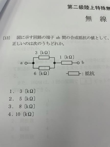 第二級陸上特殊無線技士の試験問題です。 どなたか計算式を教えて頂けると有難いです。