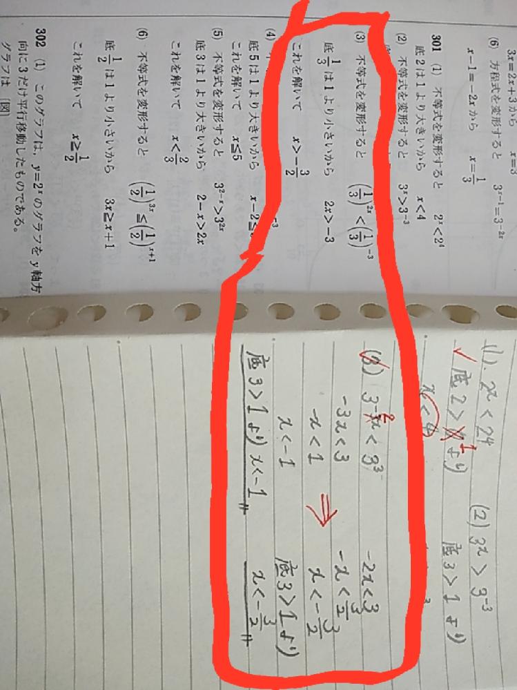 底3で解けないですかね? 解いてみたんですけど答えが合わなくて… どうして合わないか教えて頂きたいです。 問題は(9/1)3乗<27です。