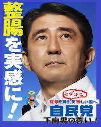 【選挙の争点 大喜利】 岸田文雄首相が連発している『せいちょうの果実』って 安倍路線ですから、これで合ってますか? 他にあれば、お願いします。