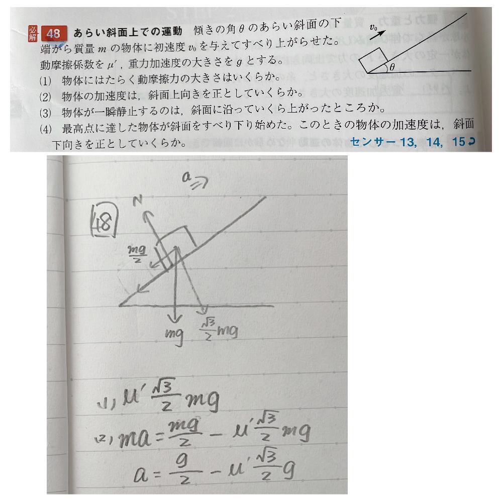 物理です。助けてください。 先生にsin・cosを使わずに解きなさいと言われたのですが、回答がないので答えが合っているのか分かりません。どなたか教えてください。また、私の答えが間違っていたら正しい答えを教えていただきたいです。できたら解説も、、 よろしくお願いしますm(_ _)m ┈┈┈┈┈┈┈┈┈┈┈┈┈┈┈ 字が汚いのはお許しください