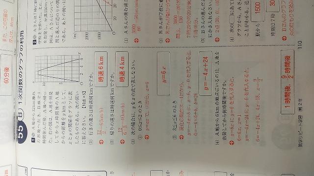 (3)の②の答えはy=−4x+24とありますが、なぜ−4xなんですか?私はただの4xだと思っていたのですがマイナスが付いている意味がわかりません。