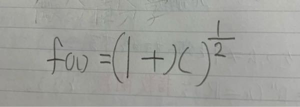 この数を微分したら答えは何になりますか?