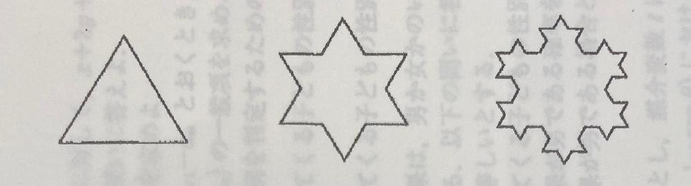 数学の問題です。どなたかお願いします。 平面内に多角形が与えられたとき、その各辺に対し次の操作を施すことを考える: (イ) 「多角形の辺、それを仮にABとすると、辺ABを3等分する内点C,Dをこの順にとり、これらの2点を頂点とする正三角形のC,D以外の頂点をEとし、点A,C,E,D,Bを順に線分で結んでできる折れ線により、辺ABをおきかえる。ただし、点Eは常に多角形の外側にあるものとする。」 1辺の長さが1の正三角形T0の各辺に対し、上の操作(イ)を施してできる多角形をT1,T1の各辺に対し操作(イ)を施してできる多角形をT2,T2に対し操作(イ)を施してできる多角形をT3、以下同様にして、多角形Tnから多角形T(n+1)をつくる。このとき次の問いに答えよ。 (1) 多角形Tnに含まれる辺の個数anおよび1辺の長さlnを、それぞれnを用いて表せ。 (2) 多角形Tnの面積Snをnを用いて表し、n→∞のときの極限を調べよ。 (3) 多角形Tnの周の長さLnをnを用いて表し、n→∞のときの極限を調べよ。 (画像の図は左から順にT0,T1,T2を描いたものです。)
