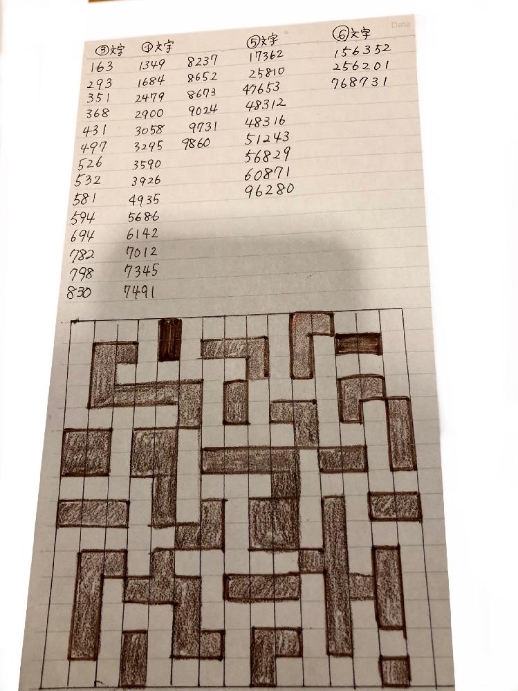 これ解りますか? 白マスに数字を当てはめ、使わなかった二つの数字を教えて下さい。