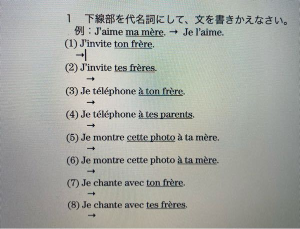 フランス語の人称代名詞がすごい難しいです。 これの答えわかる人、どうか回答をよろしくお願いします