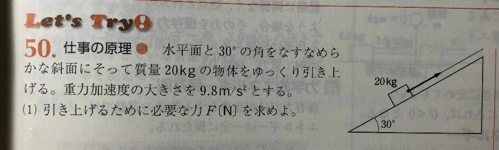 この問題の答えは98Nなのですが、私は98Nよりも大きい力が答えだと思います。98Nだと釣り合うだけで引き上げられないと思いました。なぜ98Nなんですか?