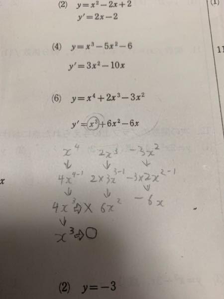 微分について この(6)の問題で、丸で囲った所は4x^3だと思っていたのですが答えはx^3でした。 問題の下に書いてある計算式で計算すると4x^3だと思ったのですが何故x^3だったのでしょうか? ただの計算間違いか、それともそもそも求め方が違うのか… だれか分かりやすく教えてください!