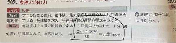 物理の等速円運動の範囲なのですが、この問題のオメガの式の意味がわかりません。 なぜ2ぱいrのrの部分に60かけるのですか? 教えてください。 次の投稿にこの問題を載せます。 よろしくお願いします。