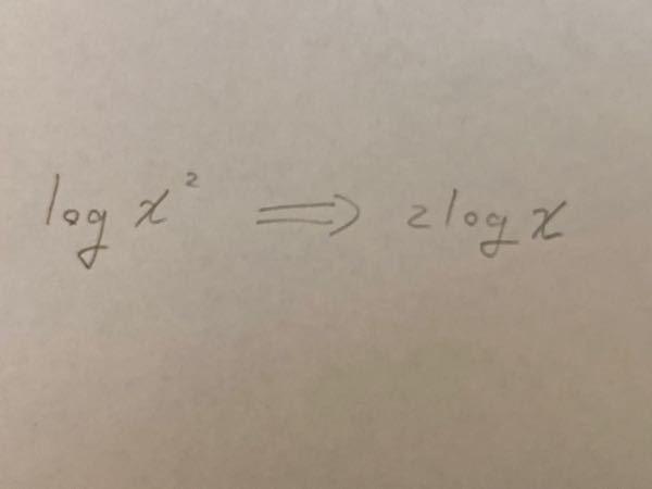 これを解答に書いたらどうなるのでしょうか。 真数条件を考えるとXは実数全体から正の数全体になるのではないかと考えました。