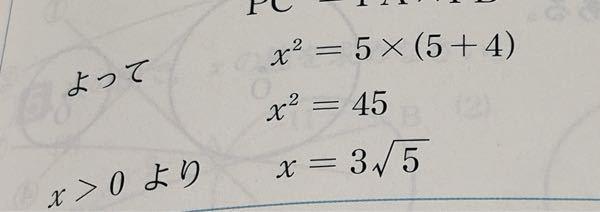 この式で、 仮にX²=75だった場合、答えはどうなりますか? X=5 √ 3でしょうか?