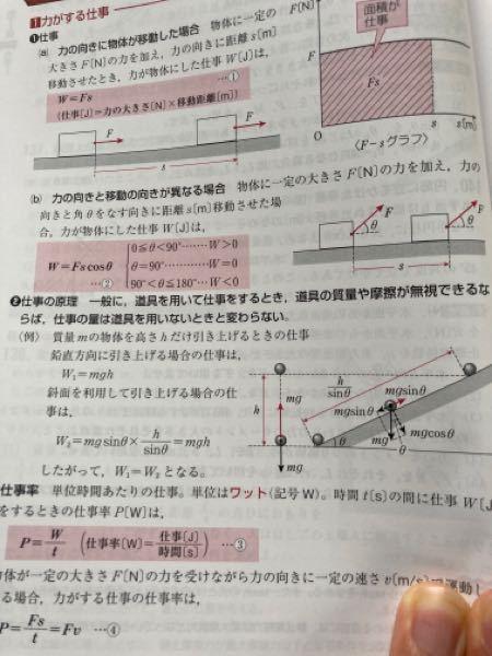 ②の原理はこの問題では適用できないんですか? できない場合できる場合の解説お願いします。 水平となす角が30°のなめらかな斜面ACがある。 質量40kgの物体を斜面上でゆっくりとAからCまで引...