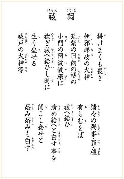 祓祝詞。文章の意味を教えて下さい。訳してくれる方、意味を教えて下さる方、お願いします。