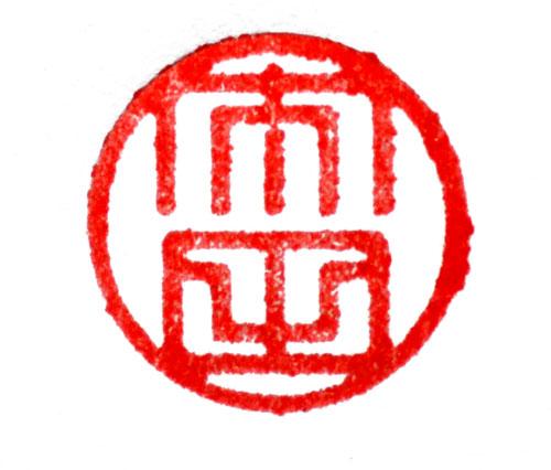 篆書体のハンコの文字を読める方 下の文字は(田)と分かったのですが、 上の字が(市)のような気もしますが? どなたか分かる方お願いします。