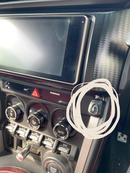 86前期 中古を納車したのですが、元々ついてたボタンがあり、このボタンの正体が分かりません、納車説明は友達にbrz乗りがいるということであまりしませんでした。 このスイッチにはbullcomと書いてあり電源ONにして押すと赤くなりナビ周辺からカチカチとスイッチ音とは違う音がしますが、何も変化はありません、ぜひわかる方が居たら教えてください。