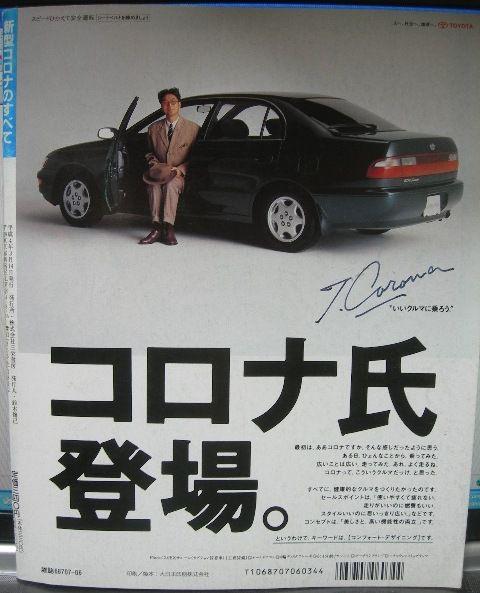 トヨタ・コロナが今でも販売されていたら、トヨタはコロナ禍にどう対処したでしょうか?