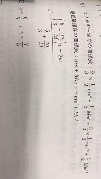 京大物理 計算の工夫 上の二式からw'を消去してv'を求めたいのですが どうも計算が煩雑になってしまい答えが出せません。 どのように計算したらいいですか??