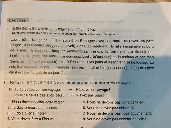 フランス語です。 解答お願いします。