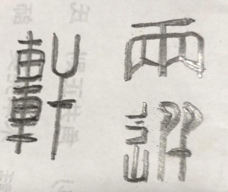 ハンコのこの漢字が分からないのですが、なんて書いてあるのでしょうか?