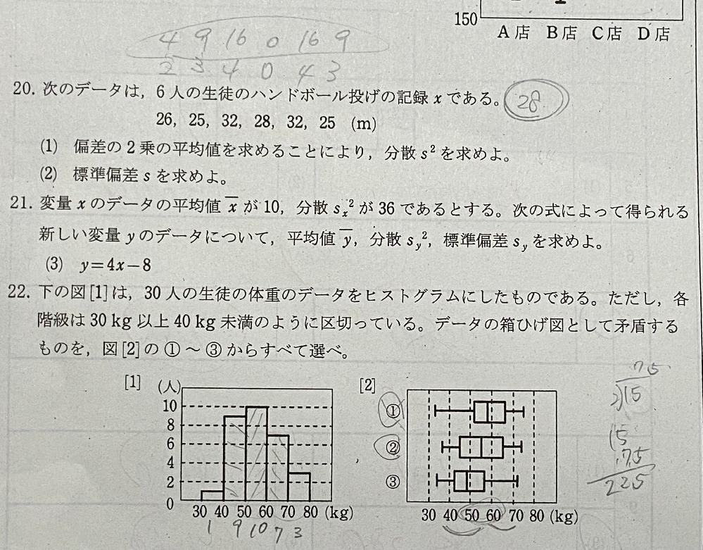 これの問21の解説お願いします、、!! 答えは平均値y=32、分散Syの2乗=576、Sy=24です。