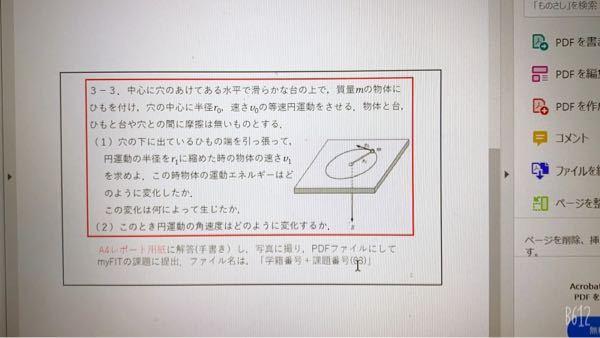 物理のこの問題がわかりません 回答お待ちしております
