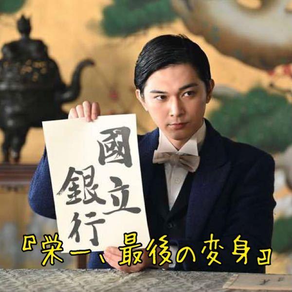 NHK大河ドラマ《青天を衝け》 第31回『栄一、最後の変身』の感想は?