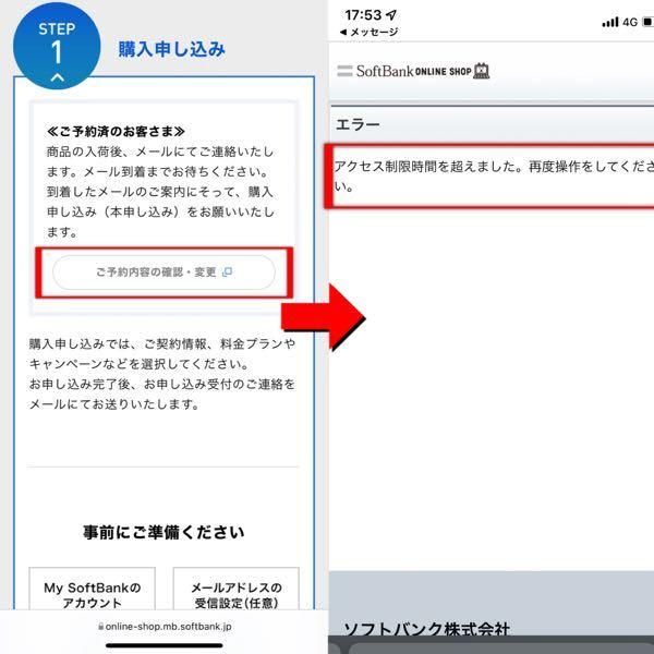 ソフトバンクでiPhone13Pro Maxを予約して予約状況を確認しようと思って届いたメッセージ